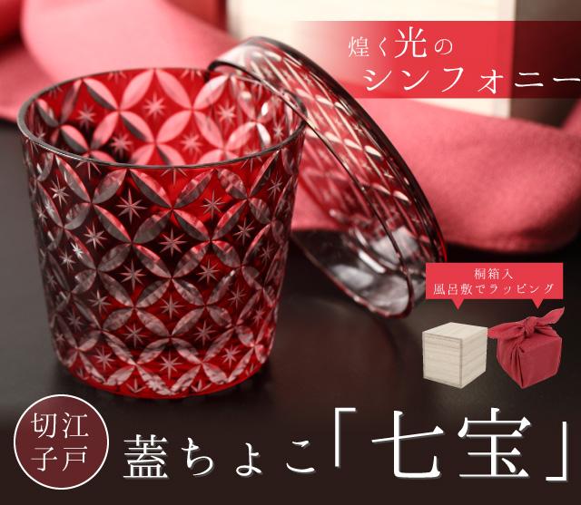 英語説明カードつき-江戸切子 蓋ちょこ 「七宝」★日本土産(みやげ)に最適!