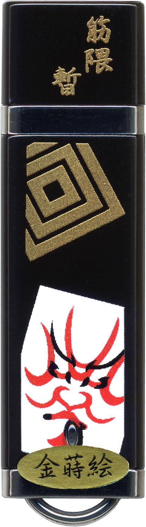 蒔絵USB 歌舞伎