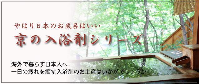 海外の日本人へ、入浴剤のプレゼント