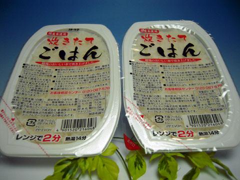 パックご飯2個