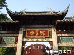 上海龍華寺大門