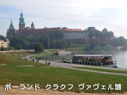 ポーランド クラコフ ヴァヴェル城