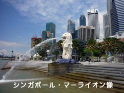 シンガポール・マーライン像