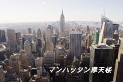 マンハッタン摩天楼
