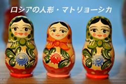 ロシアの人形・マトショーシカ