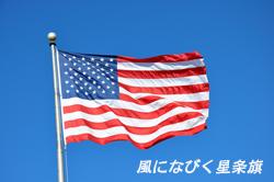 風にたなびく星条旗